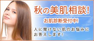 秋の美容相談会ご予約受付中!