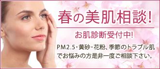 春の美容相談会ご予約受付中!