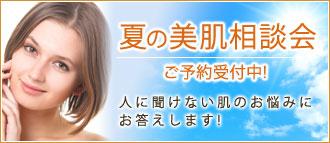 夏の美容相談会ご予約受付中!