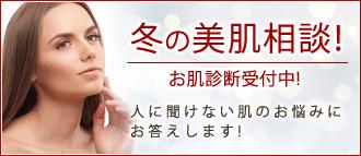 冬の美容相談会ご予約受付中!