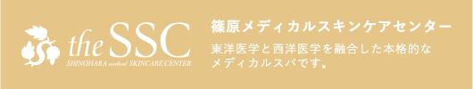 篠原メデイカルスキンケアセンター