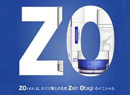 ZO(医療機関向けスキンケアプログラム)
