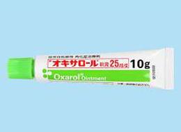 オキサロール軟膏