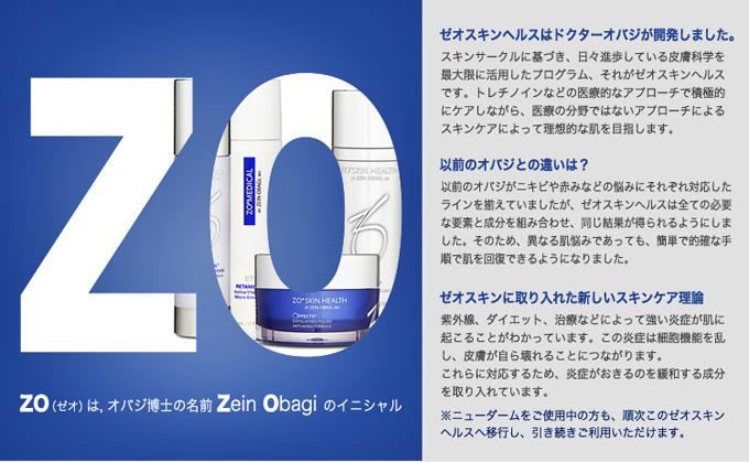 ZO(ゼオ)は、オバジ博士のイニシャル